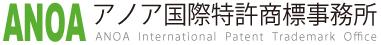 アノア国際特許商標事務所