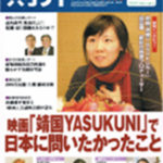 「財界ふくしま 2月号」に掲載されました。